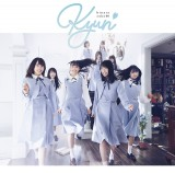 日向坂46のデビューシングル「キュン」通常盤