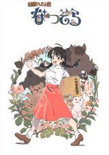 NHKで4月1日にスタートする連続テレビ小説『なつぞら』(C)ササユリ・NHK