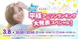 飯田里穂番組で平成アニソンTOP20
