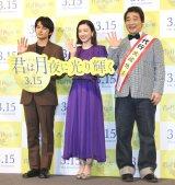 (左から)北村匠海、永野芽郁、ジャングルポケット・斉藤慎二 (C)ORICON NewS inc.