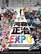 河森正治氏のプロデビュー40周年を記念した『河森正治EXPO』(5月31日〜6月23日)開催決定 (C)Shoji Kawamori/Satelight Inc. All rights reserved.