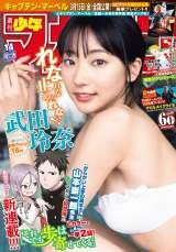 『週刊少年マガジン』14号表紙