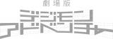 『劇場版デジモンアドベンチャー(仮題)』ロゴタイトル(C)本郷あきよし・東映アニメーション