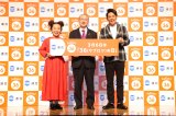 『36(サブロク)の日』制定記念発表会に出席した(左から)キンタロー。、神津里季生、岡田圭右