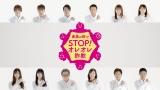 『SOS47動画発表会〜家族の絆でSTOP!オレオレ詐欺〜』