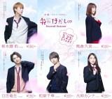 dTV×FOD共同製作ドラマ『花にけだもの〜SecondSeason〜』(3月23日スタート)(C)エイベックス通信放送/フジテレビジョン