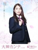 カンナ(入山杏奈)=dTV×FOD共同製作ドラマ『花にけだもの〜SecondSeason〜』(3月23日スタート)(C)エイベックス通信放送/フジテレビジョン