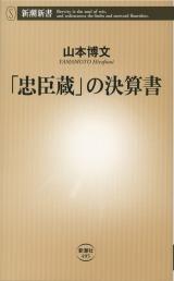 『忠臣蔵の決算書』書影 (C)新潮新書