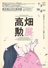 初の回顧展『高畑勲展─日本のアニメーションに遺したもの』東京国立近代美術館で7月2日から開催