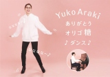 Web動画「ありがとうオリゴ糖ダンス 新木優子ver.」より