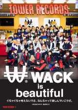 タワーレコード渋谷店で『WACK SHOP』第2弾開催決定