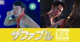 映画『ザ・ファブル』への出演が明らかになった(左から)宮川大輔、藤森慎吾(C)2019「ザ・ファブル」製作委員会