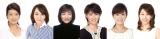 さんまMCの『めざまし』特番 歴代女性メーンキャスター6人が勢ぞろい(C)フジテレビ