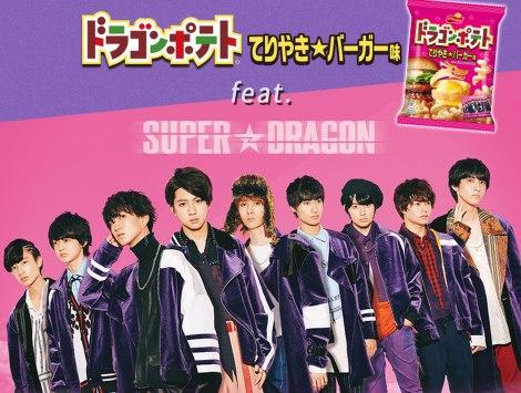 SUPER★DRAGONがプロデュースした『ドラゴンポテト』が3月11日発売
