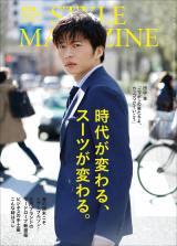 『アエラスタイルマガジンvol.42』に登場する田中圭