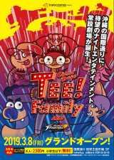 ノンバーバルエンターテインメントショー『Comic Dojo TEE! Family』のチラシ