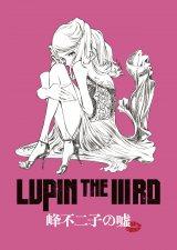 『LUPIN THE IIIRD 峰不二子の嘘』ティザービジュアル 原作:モンキー・パンチ (C)TMS