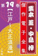 第19巻【江戸〜大正浪漫】に『天の陽炎』の「完全版」