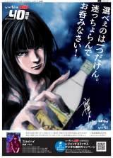 『ヤングジャンプ』×『いいちこ』コラボポスターの「スカイハイ」(C)高橋ツトム/集英社