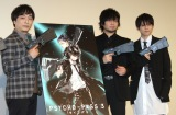 映画『PSYCHO-PASS サイコパス Sinners of the System Case.3 恩讐の彼方に__』初日舞台あいさつに出席した(左から)関智一、中村悠一、梶裕貴 (C)ORICON NewS inc.