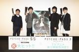 (左から)塩谷直義監督、関智一、中村悠一、梶裕貴(C)サイコパス製作委員会