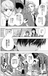 漫画『さよならミニスカート』の一コマ (C)牧野あおい/集英社