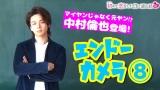 『初めて恋をした日に読む話』のWEB動画特別企画『エンドーカメラ』に出演する中村倫也 (C)TBS