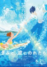 初解禁になったアニメ映画『きみと、波にのれたら』ポスタービジュアル (C)2019「きみと、波にのれたら」製作委員会