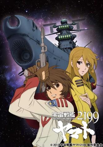 『宇宙戦艦ヤマト2199』(全26話)CS放送「ファミリー劇場」、WOWOWで一挙放送決定(C)2012宇宙戦艦ヤマト2199 製作委員会