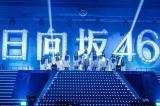 後半は「日向坂46 FIRST LIVE」=『日向坂46 デビューカウントダウンライブ!!』 Photo by 上山陽介