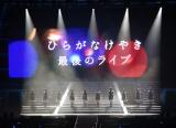 前半はけやき坂46最後のライブ=『日向坂46 デビューカウントダウンライブ!!』より (C)ORICON NewS inc.