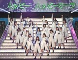 3期生の上村ひなの(後列中央)も加わって「ハッピーオーラ」を歌唱=『日向坂46 デビューカウントダウンライブ!!』より (C)ORICON NewS inc.