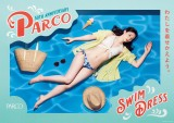 足立梨花がキャンペーンガールを務めるパルコ50周年「PARCO SWIM DRESS 2019」ポスター