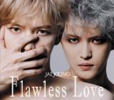 アルバム『Flawless Love』TYPE A