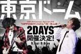 ポルノグラフィティが20周年記念で東京ドーム2daysライブを開催