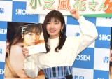 2nd写真集『F』の重版記念イベントを開催した小芝風花 (C)ORICON NewS inc.