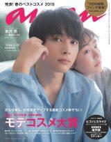 20日発売の『anan』2144号の表紙を飾った吉沢亮(C)マガジンハウス