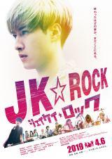 映画『JK☆ROCK』ポスタービジュアル(C)2019「JK☆ROCK」ビジネスパートナーズ