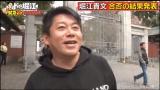 東大受験の結果、不合格だった堀江貴文(C)AbemaTV