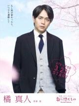 dTV×FOD共同製作ドラマ『花にけだもの〜SecondSeason〜』(3月23日スタート)新キャストの青柳翔(C)エイベックス通信放送/フジテレビジョン