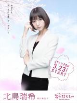dTV×FOD共同製作ドラマ『花にけだもの〜SecondSeason〜』(3月23日スタート)新キャストの篠田麻里子(C)エイベックス通信放送/フジテレビジョン