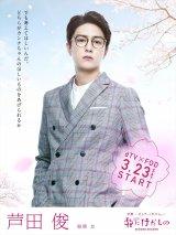 dTV×FOD共同製作ドラマ『花にけだもの〜SecondSeason〜』(3月23日スタート)新キャストの稲葉友(C)エイベックス通信放送/フジテレビジョン