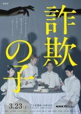 3月23日放送、NHKスペシャル『詐欺の子』。ジョルジュ・ド・ラ・トゥール『ダイヤのエースを持ついかさま師』の構図をオマージュしたメインビジュアル(C)NHK