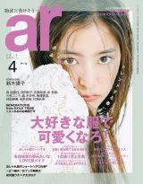 『ar』4月号に登場する新木優子