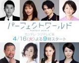 4月16日スタートの火曜ドラマ『パーフェクトワールド』出演者が発表 (C)カンテレ