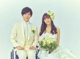 月16日スタートの火曜ドラマ『パーフェクトワールド』 (C)カンテレ