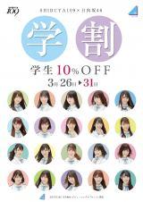 SHUBUYA109のキャンペーンイメージモデルに起用された日向坂46