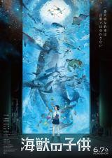 『海獣の子供』ポスタービジュアル(C)2019 五十嵐大介・小学館/「海獣の子供」製作委員会