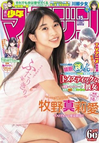 『週刊少年マガジン』15号表紙