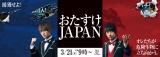 21日放送『おたすけJAPAN』のポスタービジュアルが完成 (C)フジテレビ